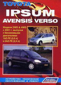Toyota Ipsum / Avensis Verso с 2001 г. Устройство, техническое обслуживание и ремонт