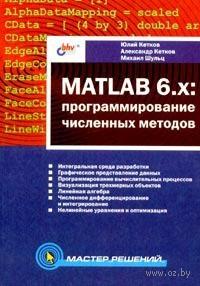 MATLAB 6.x: программирование численных методов. Ю. Кетков, А. Кетков, Михаил Шульц