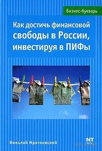 Как достичь финансовой свободы в России, инвестируя в ПИФы. Николай Мрочковский