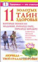 11 золотых тайн здоровья