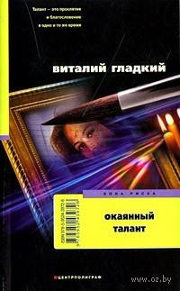 Окаянный талант (м). Виталий Гладкий
