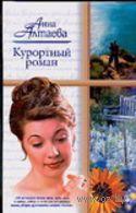 Курортный роман. Анна Алтаева