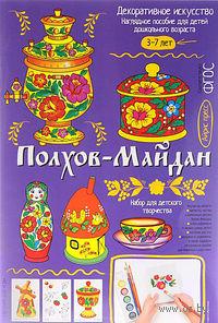 Полхов-Майдан. Демонстрационный материал для детей дошкольного возраста. Светлана Погодина
