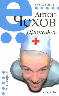 Припадок (м). Антон Чехов