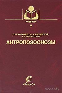 Антропозоонозы