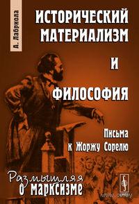 Исторический материализм и философия. Письма к Жоржу Сорелю. Антонио Лабриола