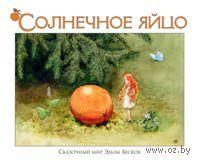Солнечное яйцо. Эльсе Бесков