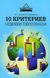 10 критериев оценки персонала. Юлия Петрова, Елена Спиридонова