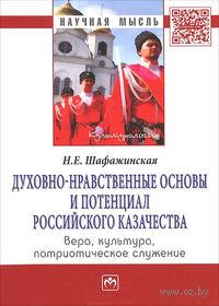 Духовно-нравственные основы и потенциал российского казачества. Вера, культура, патриотическое служение