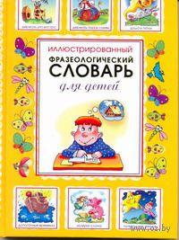 Иллюстрированный фразеологический словарь для детей. Сергей Волков
