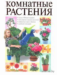 Комнатные растения. О. Сладкова