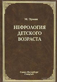 Нефрология детского возраста. Михаил Эрман