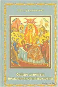 Общие аспекты православной психологии. П. Добросельский