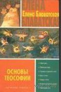 Основы теософии. Елена Блаватская
