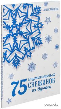 75 изумительных снежинок из бумаги