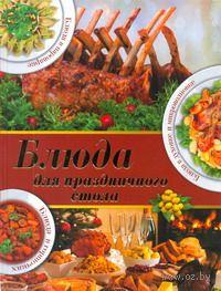 Блюда для праздничного стола. И. Зайцева