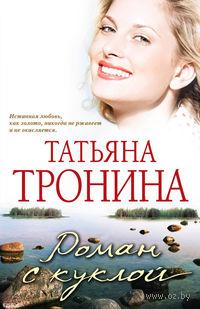 Роман с куклой (м). Татьяна Тронина