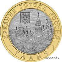 10 рублей - Галич (XIII в.) Костромская область