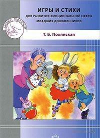 Игры и стихи для развития эмоциональной сферы младших дошкольников. Татьяна Полянская
