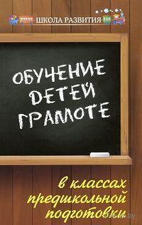 Обучение детей грамоте в классах предшкольной подготовки