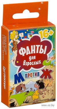 """Фанты для взрослых """"М против Ж"""""""