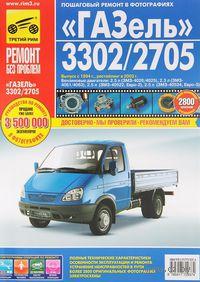ГАЗель 3302/2705. Руководство по эксплуатации, техническому обслуживанию и ремонту