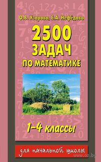 2500 задач по математике. 1-4 классы. Елена Нефедова, Ольга Узорова