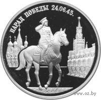 2 рубля - Парад Победы в Москве (маршал Жуков на Красной площади в Москве).