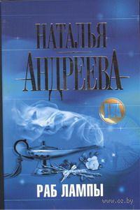 Раб лампы (м). Наталья Андреева