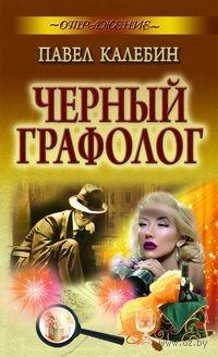 Черный графолог. Павел Калебин