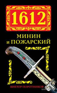 1612. Минин и Пожарский. Виктор Поротников