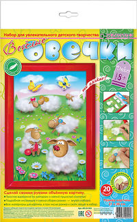 """Картина-аппликация """"Веселые овечки"""""""