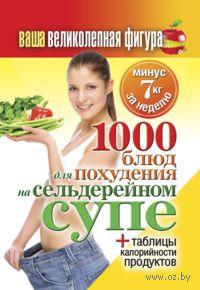 1000 рецептов для похудения на сельдерейном супе