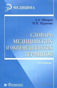 Словарь медицинских и общемедицинских терминов. М. Муранова, Александр Швырев