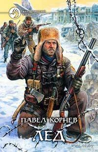 Лед. Павел Корнев