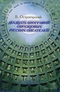 Двадцать биографий образцовых русских писателей. Виктор Острогорский