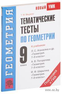 Тематические тесты по геометрии. 9 класс. Татьяна Мищенко