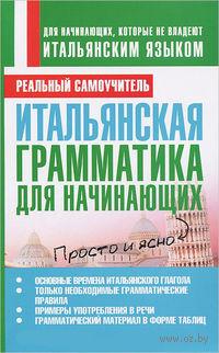 Итальянская грамматика для начинающих. Сергей Матвеев