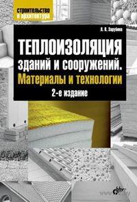 Теплоизоляция зданий и сооружений. Материалы и технологии