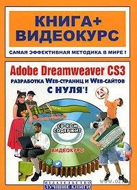 Adobe Dreamweaver CS3 с нуля! (+ CD)