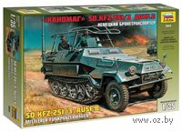 """Бронетранспортер SD. KFZ. 251/3 """"Ханомаг"""" (Ausf. B) (масштаб: 1/35)"""