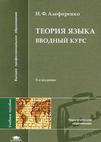 Теория языка. Вводный курс. Николай Алефиренко