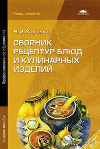 Сборник рецептур блюд и кулинарных изделий. Н. Харченко