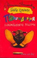Похождения соломенной вдовы (м). Галина Куликова