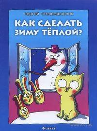 Как сделать зиму теплой?. Сергей Стельмашонок