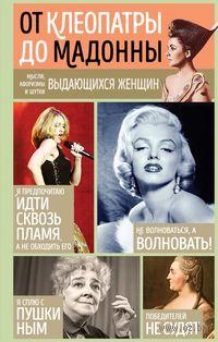Мысли, афоризмы и шутки выдающихся женщин. Константин Душенко