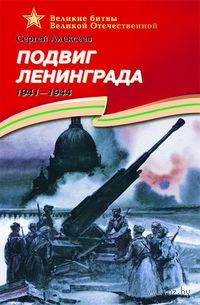 Подвиг Ленинграда. 1941-1944. Сергей Алексеев