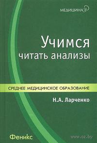 Учимся читать анализы. Нина Ларченко
