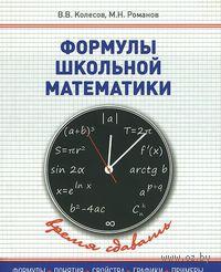 Формулы школьной математики