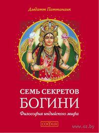Семь секретов Богини. Философия индийского мифа